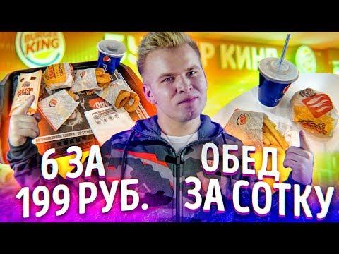 Обед 6 за 199 и Обед за СОТКУ в Бургер Кинг / Проверка рекламы Burger King