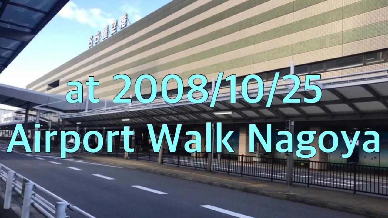 Airport Walk 名古屋のエレベーター〜2020〜 - YouTube