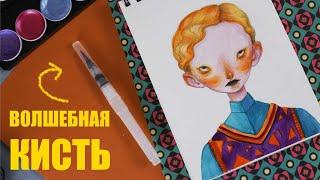 оБЗОР КИСТЕЙ С РЕЗЕРВУАРОМ ДЛЯ ВОДЫ/review of a brush with water tank