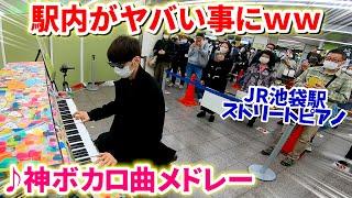 【ストリートピアノ】「神ボカロ曲メドレー」を弾いたら駅内がヤバい事にwww byよみぃ【JR池袋駅】