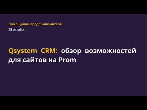 Qsystem CRM: обзор возможностей для сайтов на Prom.ua