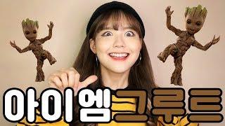 Download 마블 랜덤 피규어 20만원 지르고 그루트 나올때까지 뜯는다!!