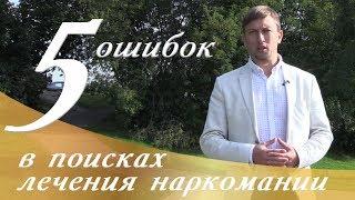 5 Ошибок. Лечение наркомании. Андрей Борисов.