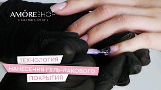 Технология нанесения гель лакового покрытия Как наносить гель лак Юлия Яценко
