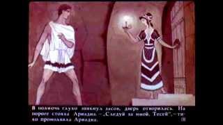 Нить Ариадны. Мифы от Интернет-Бабули(Нить Ариадны. Этот миф рассказывает о происхождение названия созвездия Северная Корона, об отважном герое..., 2015-05-08T10:26:53.000Z)