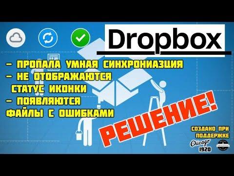 Dropbox не синхронизируется, пропали иконки
