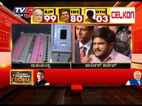 ' ಮೋಸದ ಗೆಲುವು ' | Gujarat | TV5 Kannada