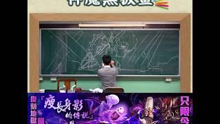 《神魔之塔》神魔黑板畫