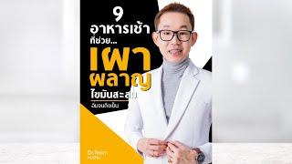 9 อาหารเช้า #ที่ช่วยเผาผลาญไขมันสะสม
