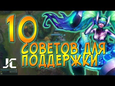 видео: 10 Советов для поддержки [Лига Легенд]