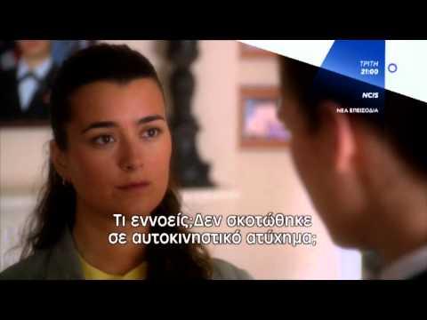 NCIS - trailer 10ου Κύκλου
