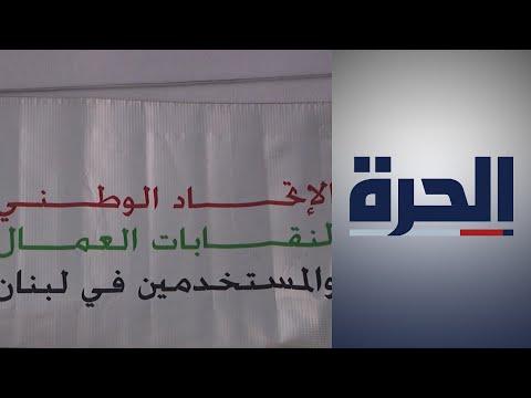 الاتهامات تتوالى لنقابات العمال في لبنان.. ومطالب بإنشاء صندوق بطالة للعمالة