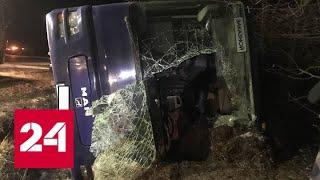 Смотреть видео ДТП с паломниками под Калугой: уточненные данные МЧС - Россия 24 онлайн