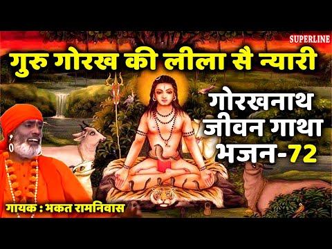 New Bhajan Bhagat Ramniwas | Gorakh Leela Se Nayari | Superline Music