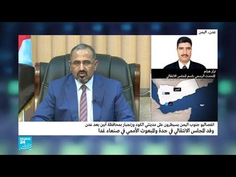 اليمن..وفد من المجلس الانتقالي الجنوبي في جدة  - نشر قبل 57 دقيقة