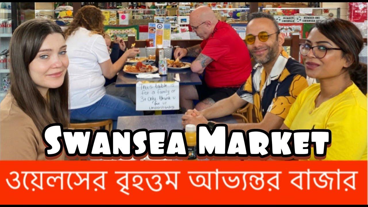 ওয়েলসের সবচেয়ে বড় আভ্যন্তর বাজার! | Swansea Indoor Market | England to Wales | UK Bangla Vlog | 2021