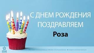 С Днём Рождения Роза - Песня На День Рождения На Имя