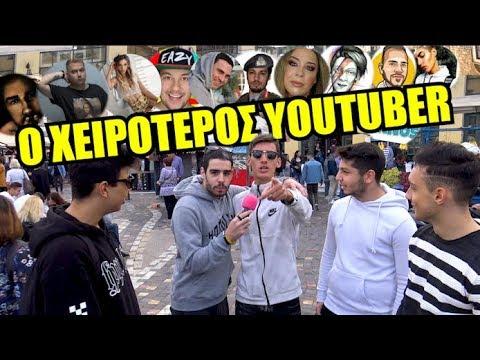 youtuber |