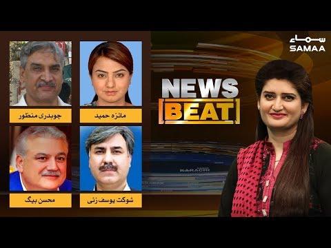 Hajj Per Siasat | News Beat | Paras Jahanzeb | SAMAA TV | February 02, 2019