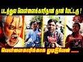 KANCHANA 3 Movie Public Opinion #praveenks  | Nettv4u  | Raghava Lawrence | Sun Pictures |
