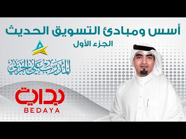 الجزء الأول من دورة التسويق في قناة بداية - برنامج زد رصيدك - المدرب علي الحربي
