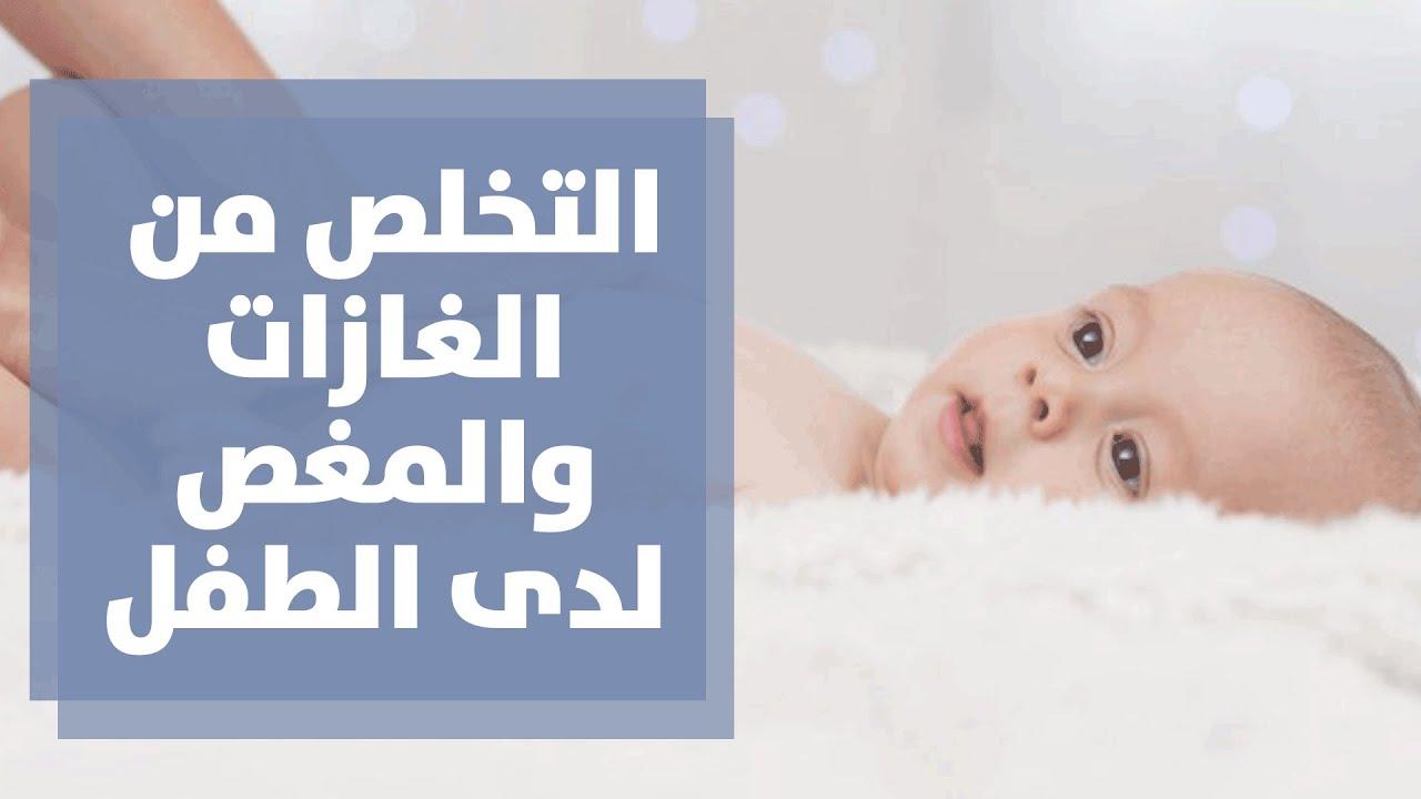 رولا قطامي - كيف تتخلصين من مشاكل الغازات والمغص عند الأطفال؟