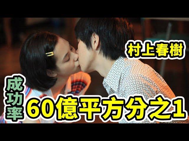 深日本# 64 ▶ 告白失敗率99.99%,在除夕夜期待奇蹟的鐘聲【村上春樹】|好倫|