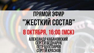 """Прямой эфир """"Жесткий состав"""". Выпуск 25"""