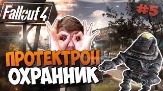 Fallout 4 Прохождение на русском - ПРОТЕКТРОН-ОХРАННИК Часть 5, 60фпс ,ультра,hard
