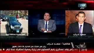 رئيس مجلس مدينة دمنهور يرد على فيديو المصرى أفندى حول أسعار الخضروات بالبحيرة