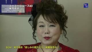 城月琉衣 - 愛待ち酒場