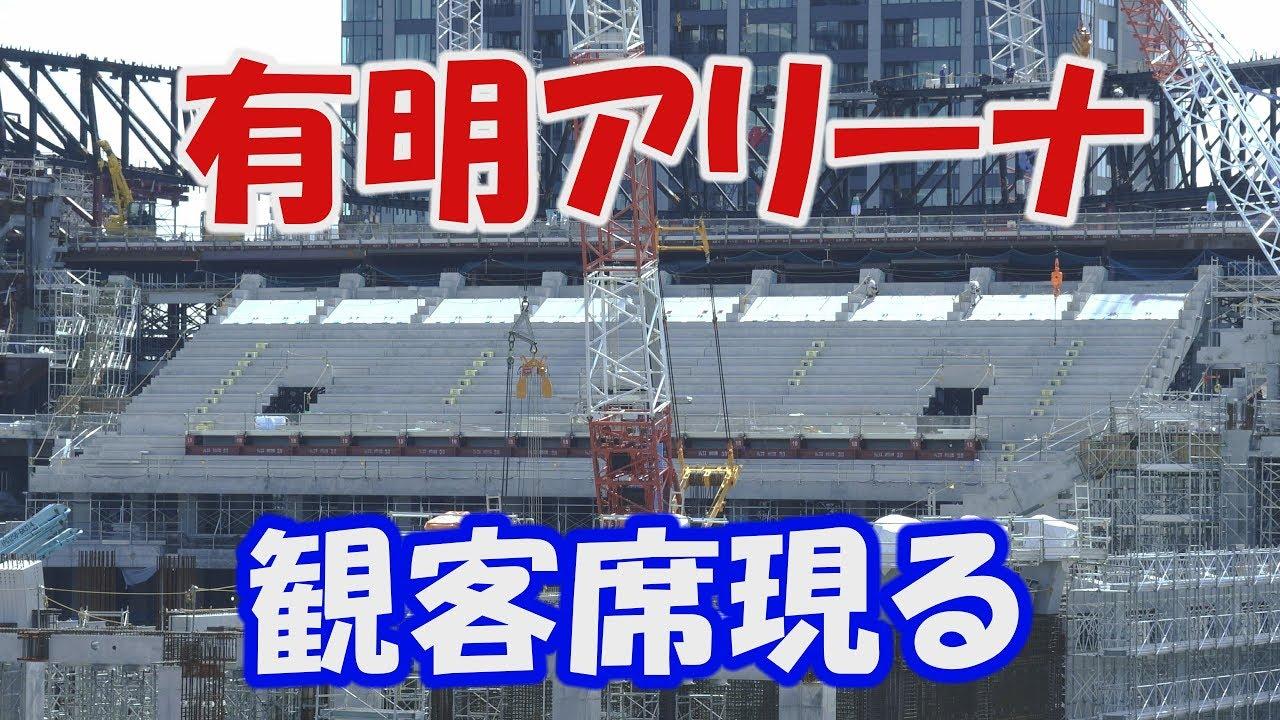 東京オリンピック 有明アリーナ④...