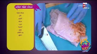 أحلى أكلة طريقة عمل سمك فيليه مقلي مع الشيف علاء الشربيني Youtube