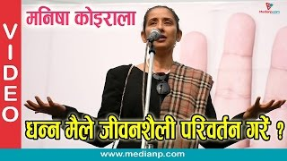 मनिषा भन्छिन : धन्न मैले जीवनशैली परिवर्तन गरें ?   |  Manisha Koirala | Medianp.com
