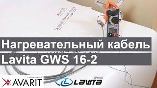 Lavita GWS 16-2. Тест саморегулирующегося кабеля.(Lavita GWS 16-2. Саморегулирующий греющий кабель. Производство - Южная Корея. Мощность - 16 Вт/м. Используется для..., 2016-05-18T06:53:44.000Z)