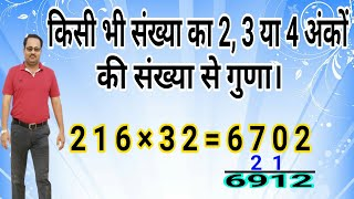3 or 4 digit नम्बर को 2 या 3 digit नम्बर से गुणा || How to multiply 3 or 4 digits by 2 or 3 digit no