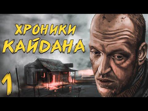 S.T.A.L.K.E.R. Хроники Кайдана #1. Воспоминания Кайдана