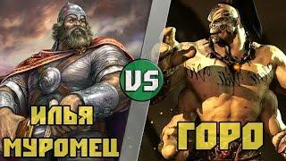 Илья Муромец vs принц Горо / Илья Муромец vs Goro (Mortal Kombat) Кто кого? [bezdarno]