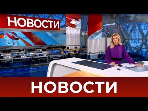 Выпуск новостей в 09:00 от 29.09.2020