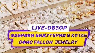 Фабрики бижутерии в Китае. Live-обзор Fallon Jewelry. Часть II
