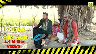FOKEE SINGER - FULL VIDEO | LATEST PUNJABI COMEDY 2018 | DHANA AMLI | JPD RECORDS