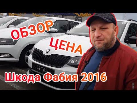 Шкода фабия 2016 1.4 дизель,Ц.-5865€, обзор, диагностика. Пригон авто под заказ