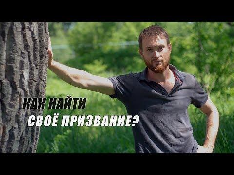 Как найти свое призвание. Константин Жбанов.