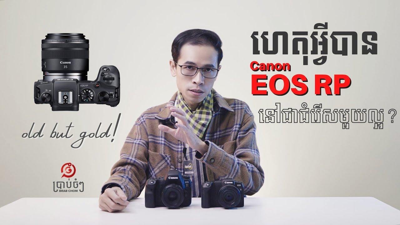 Canon EOS RP តូចស្រាល មានសមត្ថភាពខ្ពស់ តែមិនទាន់ពេញលក្ខខណ្ឌ!