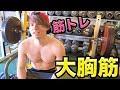 最強な大胸筋トレーニングメニュー!!【筋トレ】 PDS