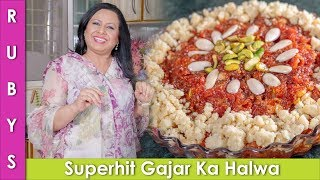Super Hit Gajar ka Halwa Authentic Recipe in Urdu Hindi  RKK