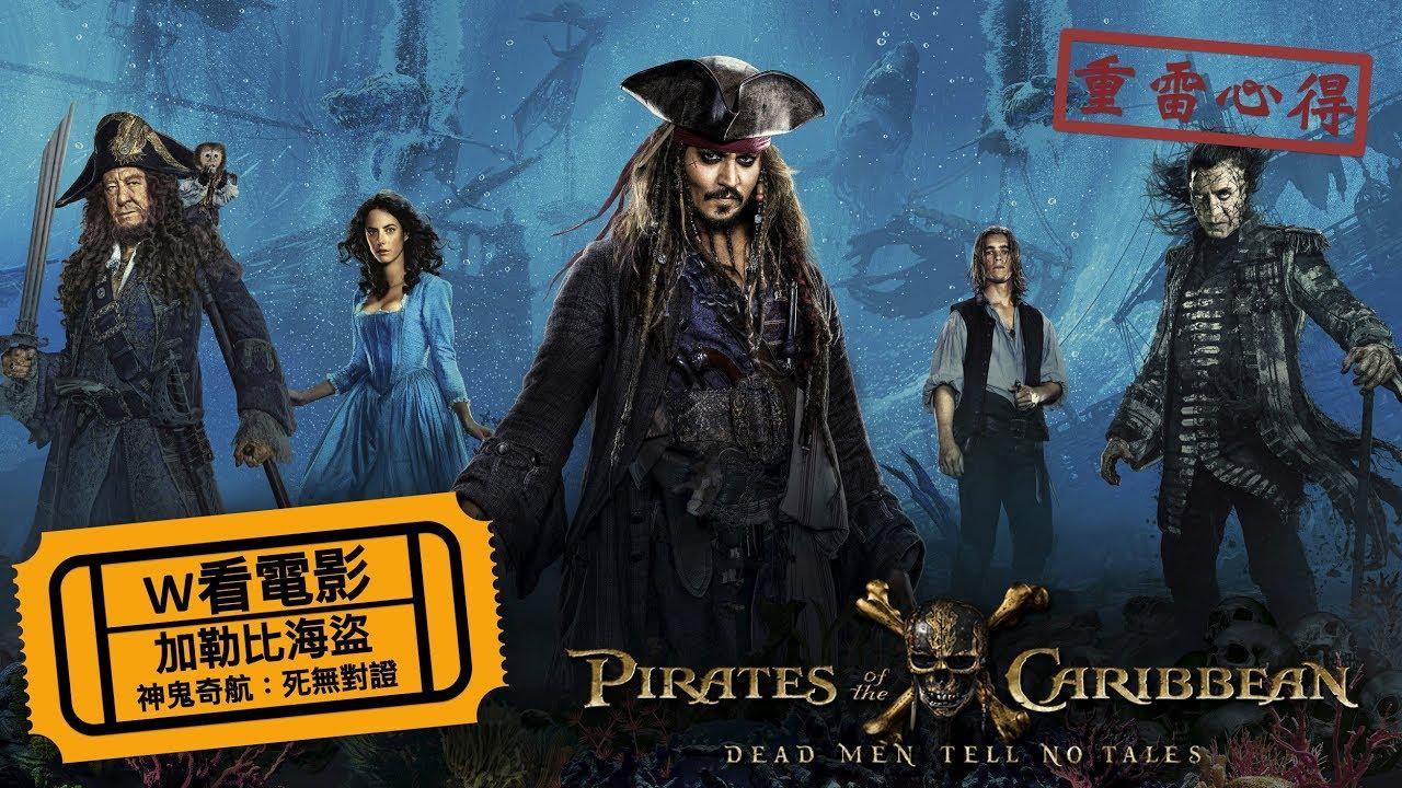 W看電影_加勒比海盜神鬼奇航5:死無對證(Pirates of the Caribbean: Dead Men Tell No Tales)_重雷心得 - YouTube
