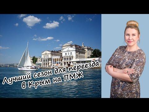 Переезд в Крым на ПМЖ: в какое время года переезжать на ПМЖ в Севастополь