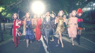 野宮真貴 - 東京は夜の七時  [野宮真貴と少林兄弟] Produced by 小西康陽 (Short Ver.) thumbnail
