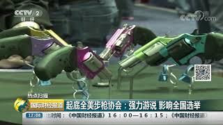 [国际财经报道]热点扫描 起底全美步枪协会:强力游说 影响全国选举| CCTV财经
